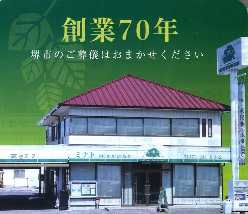 (61)(株)山川公益社