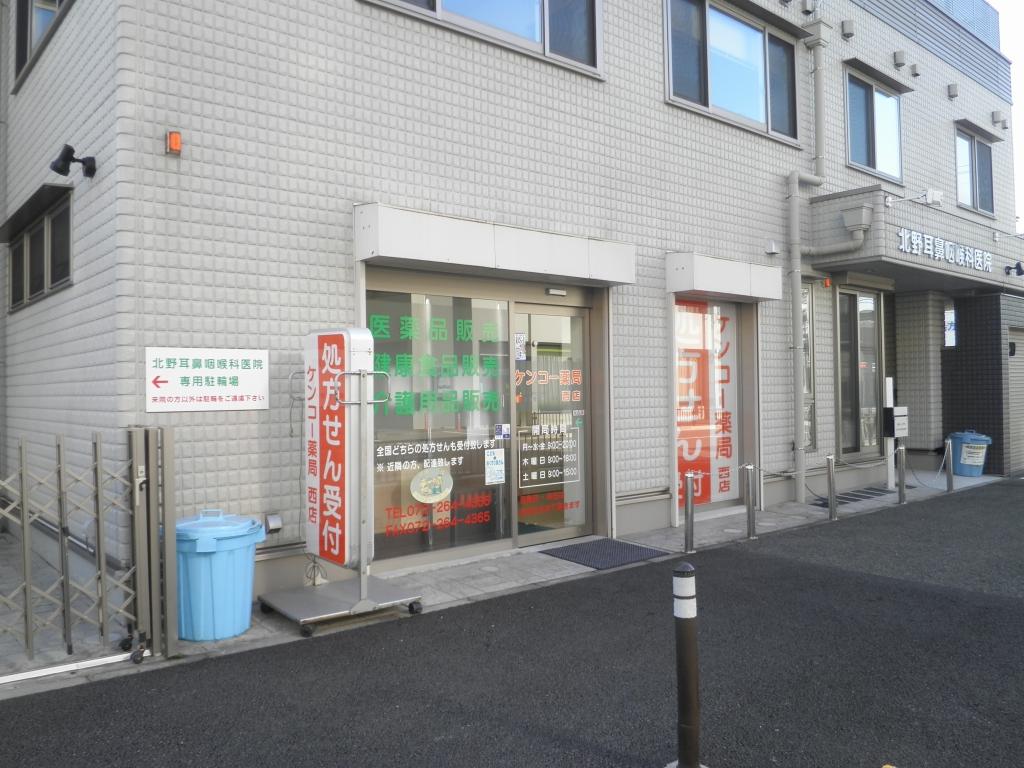 (5)(株)ケンコー薬局 西店