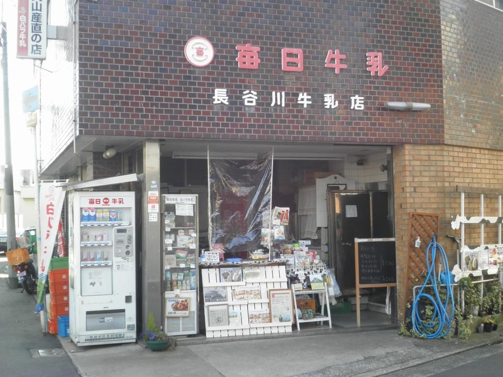 (44)長谷川牛乳店