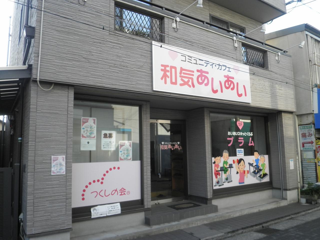 (36)コミュニティ・カフェ 和気あいあい