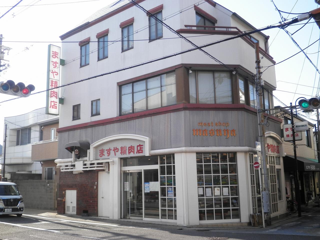 (25)ますや精肉店