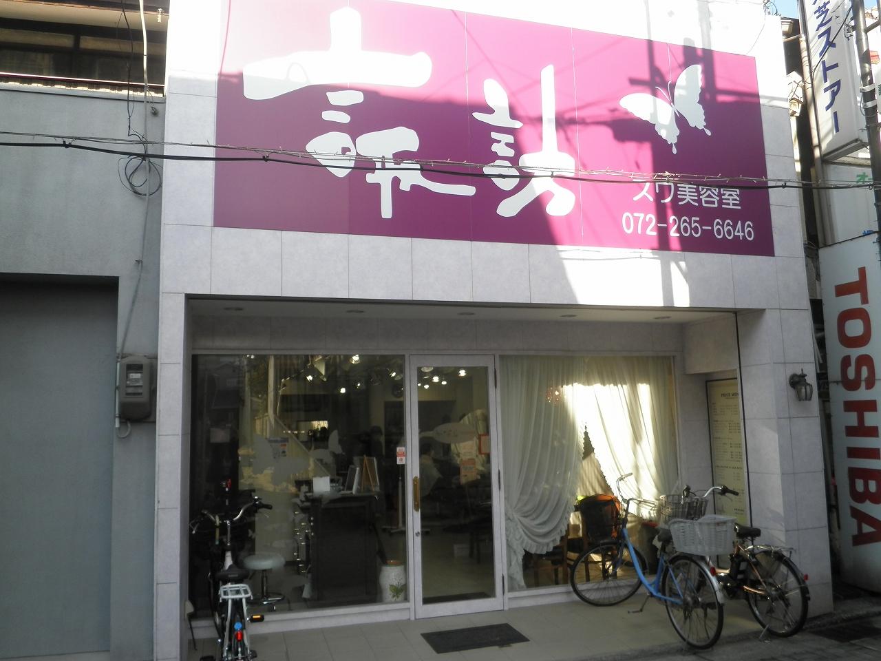 (18)諏訪美容室駅前店