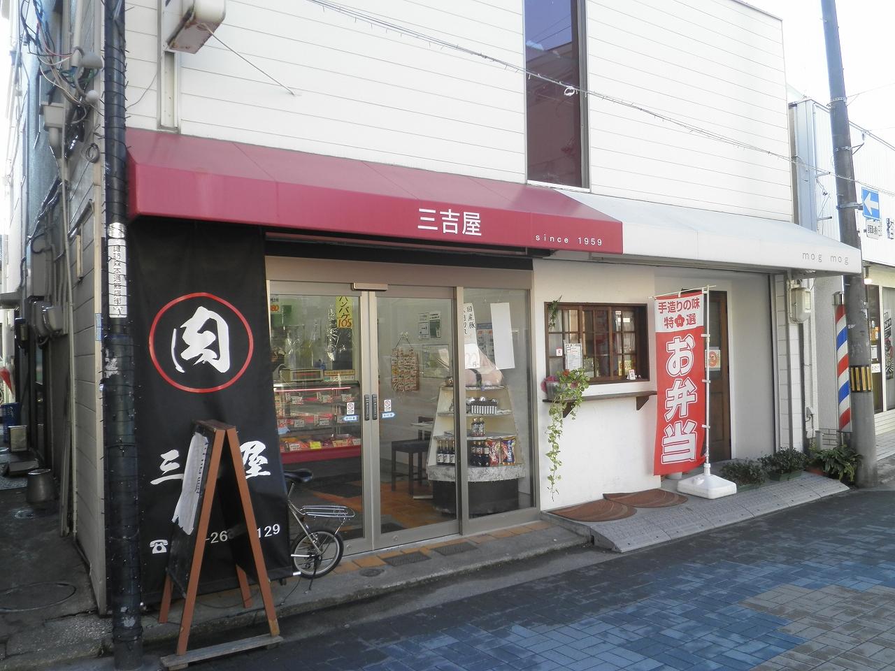 (8)三吉屋精肉店