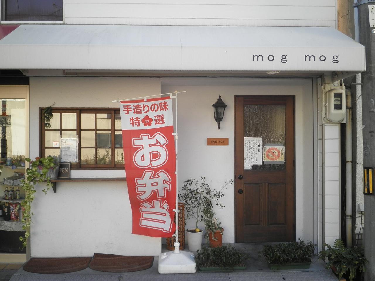 (9)お肉屋さんのランチ mogmog