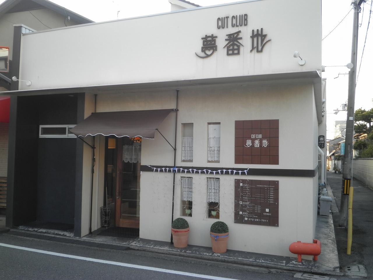 (49)CUTCLUB 夢番地