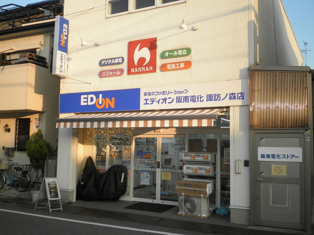 (48)(株)阪南電化ストアー