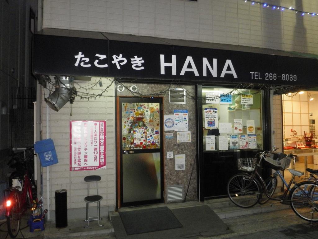 (23)たこやきHANA